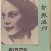 https://repository.monash.edu/files/upload/Asian-Collections/Sin-Po/ac_1931_06_06.pdf