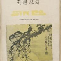 https://repository.monash.edu/files/upload/Asian-Collections/Sin-Po/ac_1927_02_05.pdf