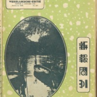 https://repository.monash.edu/files/upload/Asian-Collections/Sin-Po/ac_1936_01_11.pdf