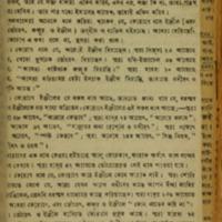 Injiler Bishoy Qur'an ki bole?