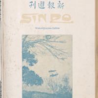 https://repository.monash.edu/files/upload/Asian-Collections/Sin-Po/ac_1928_05_19.pdf