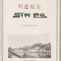 https://repository.monash.edu/files/upload/Asian-Collections/Sin-Po/ac_1928_04_21.pdf