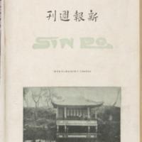 https://repository.monash.edu/files/upload/Asian-Collections/Sin-Po/ac_1927_09_10.pdf