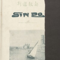 https://repository.monash.edu/files/upload/Asian-Collections/Sin-Po/ac_1926_04_17.pdf