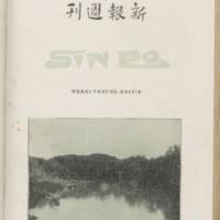 https://repository.monash.edu/files/upload/Asian-Collections/Sin-Po/ac_1926_05_22.pdf
