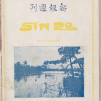 https://repository.monash.edu/files/upload/Asian-Collections/Sin-Po/ac_1928_02_04.pdf