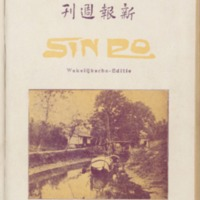 https://repository.monash.edu/files/upload/Asian-Collections/Sin-Po/ac_1928_11_03.pdf