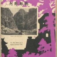 https://repository.monash.edu/files/upload/Asian-Collections/Sin-Po/ac_1933_03_25.pdf