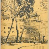 Sin Po : 27 August 1938