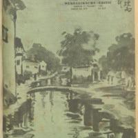 Sin Po : 25 March 1939