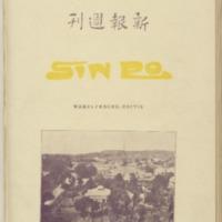 https://repository.monash.edu/files/upload/Asian-Collections/Sin-Po/ac_1927_02_12.pdf