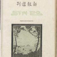https://repository.monash.edu/files/upload/Asian-Collections/Sin-Po/ac_1927_07_16.pdf