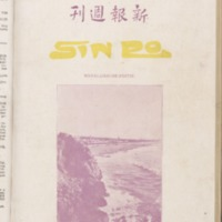 https://repository.monash.edu/files/upload/Asian-Collections/Sin-Po/ac_1927_05_07.pdf