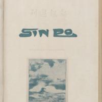 https://repository.monash.edu/files/upload/Asian-Collections/Sin-Po/ac_1924_11_01.pdf