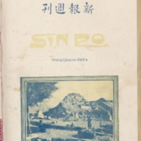 https://repository.monash.edu/files/upload/Asian-Collections/Sin-Po/ac_1928_06_02.pdf