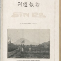 https://repository.monash.edu/files/upload/Asian-Collections/Sin-Po/ac_1927_10_08.pdf