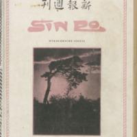 https://repository.monash.edu/files/upload/Asian-Collections/Sin-Po/ac_1927_09_17.pdf