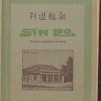 https://repository.monash.edu/files/upload/Asian-Collections/Sin-Po/ac_1924_05_10.pdf