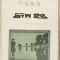 https://repository.monash.edu/files/upload/Asian-Collections/Sin-Po/ac_1926_08_28.pdf