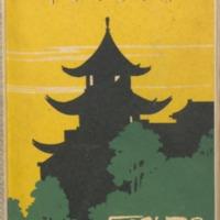 https://repository.monash.edu/files/upload/Asian-Collections/Sin-Po/ac_1933_01_21.pdf
