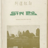 https://repository.monash.edu/files/upload/Asian-Collections/Sin-Po/ac_1926_01_23.pdf