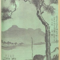 https://repository.monash.edu/files/upload/Asian-Collections/Sin-Po/ac_1940_08_03.pdf