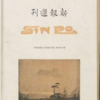 https://repository.monash.edu/files/upload/Asian-Collections/Sin-Po/ac_1926_06_05.pdf