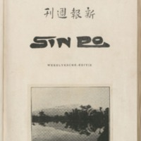 https://repository.monash.edu/files/upload/Asian-Collections/Sin-Po/ac_1925_04_18.pdf