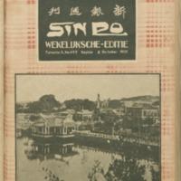 https://repository.monash.edu/files/upload/Asian-Collections/Sin-Po/ac_1932_10_08.pdf