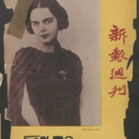 https://repository.monash.edu/files/upload/Asian-Collections/Sin-Po/ac_1931_06_27.pdf