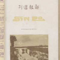 https://repository.monash.edu/files/upload/Asian-Collections/Sin-Po/ac_1927_04_23.pdf