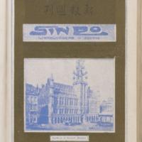 https://repository.monash.edu/files/upload/Asian-Collections/Sin-Po/ac_1923_11_03.pdf