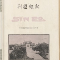 https://repository.monash.edu/files/upload/Asian-Collections/Sin-Po/ac_1926_12_11.pdf