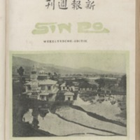 https://repository.monash.edu/files/upload/Asian-Collections/Sin-Po/ac_1925_02_07.pdf