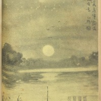 https://repository.monash.edu/files/upload/Asian-Collections/Sin-Po/ac_1939_08_12.pdf