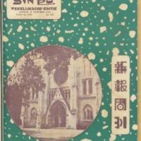 https://repository.monash.edu/files/upload/Asian-Collections/Sin-Po/ac_1935_10_19.pdf