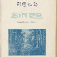 https://repository.monash.edu/files/upload/Asian-Collections/Sin-Po/ac_1928_12_01.pdf