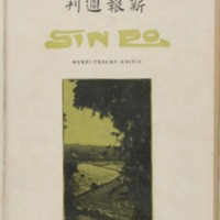 https://repository.monash.edu/files/upload/Asian-Collections/Sin-Po/ac_1925_08_29.pdf