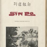 https://repository.monash.edu/files/upload/Asian-Collections/Sin-Po/ac_1926_03_06.pdf
