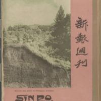 https://repository.monash.edu/files/upload/Asian-Collections/Sin-Po/ac_1931_08_08.pdf