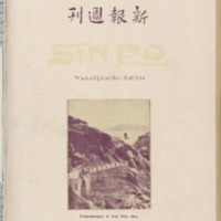 https://repository.monash.edu/files/upload/Asian-Collections/Sin-Po/ac_1928_08_11.pdf
