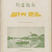 https://repository.monash.edu/files/upload/Asian-Collections/Sin-Po/ac_1927_11_12.pdf