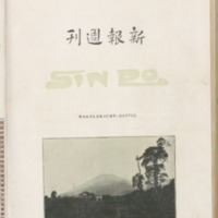 https://repository.monash.edu/files/upload/Asian-Collections/Sin-Po/ac_1927_04_09.pdf