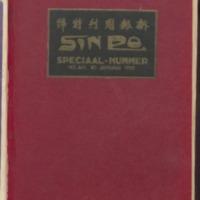 https://repository.monash.edu/files/upload/Asian-Collections/Sin-Po/ac_1932_01_30.pdf