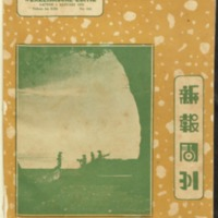 https://repository.monash.edu/files/upload/Asian-Collections/Sin-Po/ac_1936_01_04.pdf