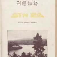 https://repository.monash.edu/files/upload/Asian-Collections/Sin-Po/ac_1925_11_28.pdf