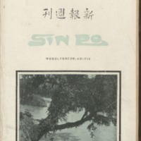 https://repository.monash.edu/files/upload/Asian-Collections/Sin-Po/ac_1926_02_27.pdf