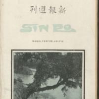 https://repository.monash.edu/files/upload/Asian-Collections/Sin-Po/ac_1926_02_27.pdf