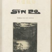https://repository.monash.edu/files/upload/Asian-Collections/Sin-Po/ac_1926_10_23.pdf