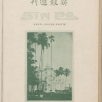 https://repository.monash.edu/files/upload/Asian-Collections/Sin-Po/ac_1925_09_26.pdf